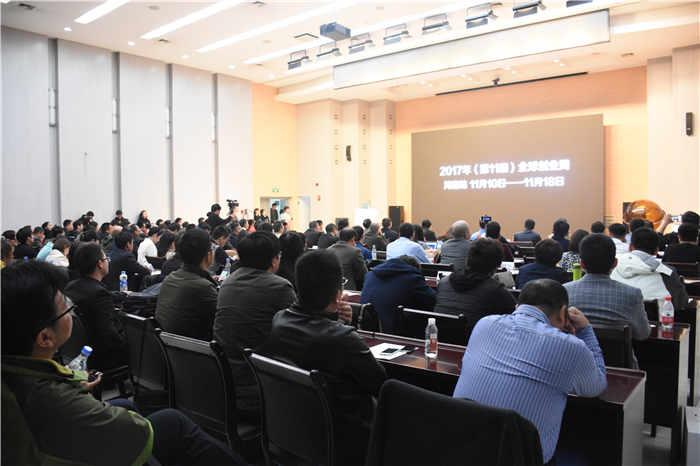 2017(第11届)全球创业周河南站开幕式